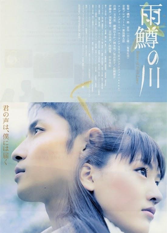 Река первой любви / Amemasu no kawa / River of First Love.