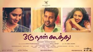 Oru Naal Koothu Official First Look Teaser _ Dinesh _ Mia George _ Justin Prabhakaran