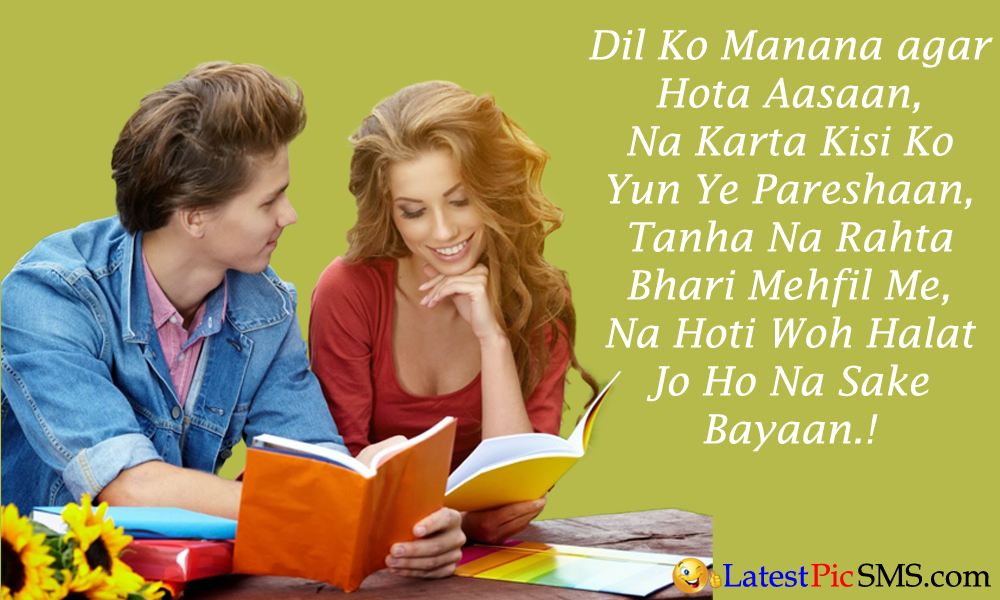 sweet love shayari image quotes