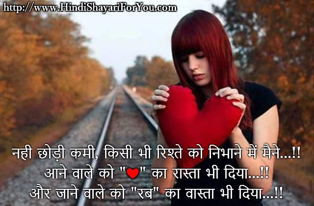 Dil Shayari in Hindi - नही छोड़ी कमी, किसी भी रिश्ते को निभाने में मैने