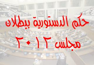 ملف كامل يحتوي على 47 مقطع لتغطية حكم المحكمة الدستورية ببطلان مجلس 2012 وعودة مجلس 2009