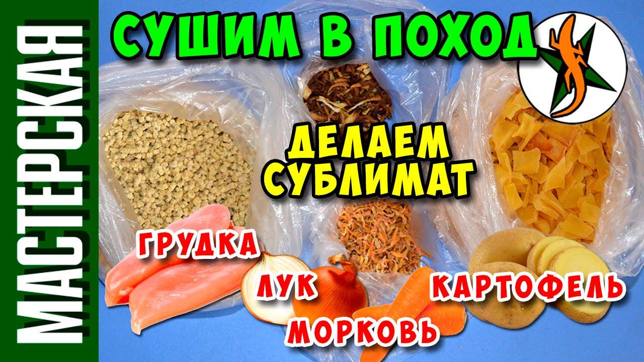 Картофель сушеный в домашних условиях 54