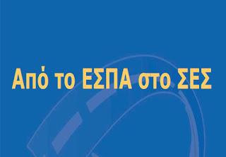 Προκλητικά χαμένος ο Δήμος Καστοριάς από την κατανομή των κονδυλίων του προγράμματος ΣΕΣ