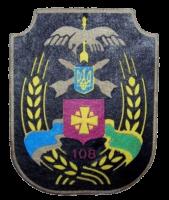 108 зрп