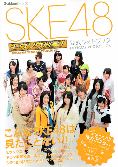 "SKE48モウソウ刑事!公式フォトブック SKE48 Drama ""Mousou Deka!!"" Official Photo Book scans"