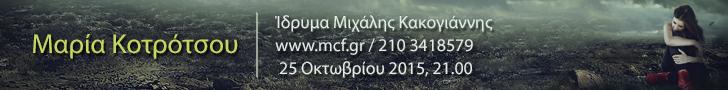 Μαρία Κοτρότσου Ίδρυμα Μιχάλης Κακογιάννης
