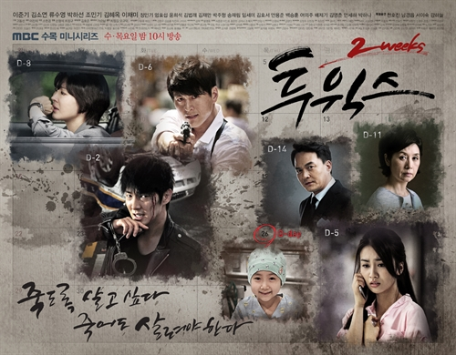 Sinopsis Drama Korea Two Weeks