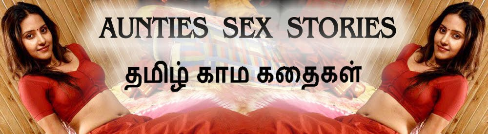 AUNTY SEX STORIES