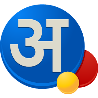 Google Hindi Input Logo