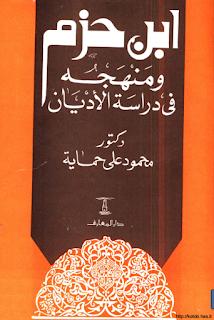 حمل كتاب ابن حزم ومنهجه في مواجهة الأديان - محمد علي حماية