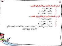 حل تمارين كتاب الرياضيات للصف الثالث ابتدائي الفصل الأول
