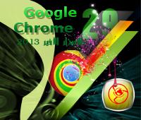 تحميل الإصدار google chrome 29