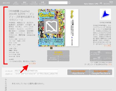 公開前の「月刊群雛 (GunSu)」詳細ページ