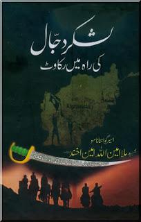 Lashkar-e-DajjalKi Rah Main Rakawt