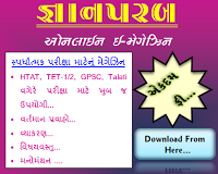 Gyanparab Magazine