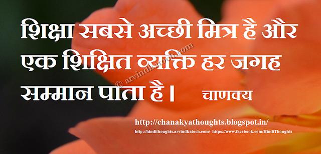 Education, Hindi Thought, Chanakya, friend