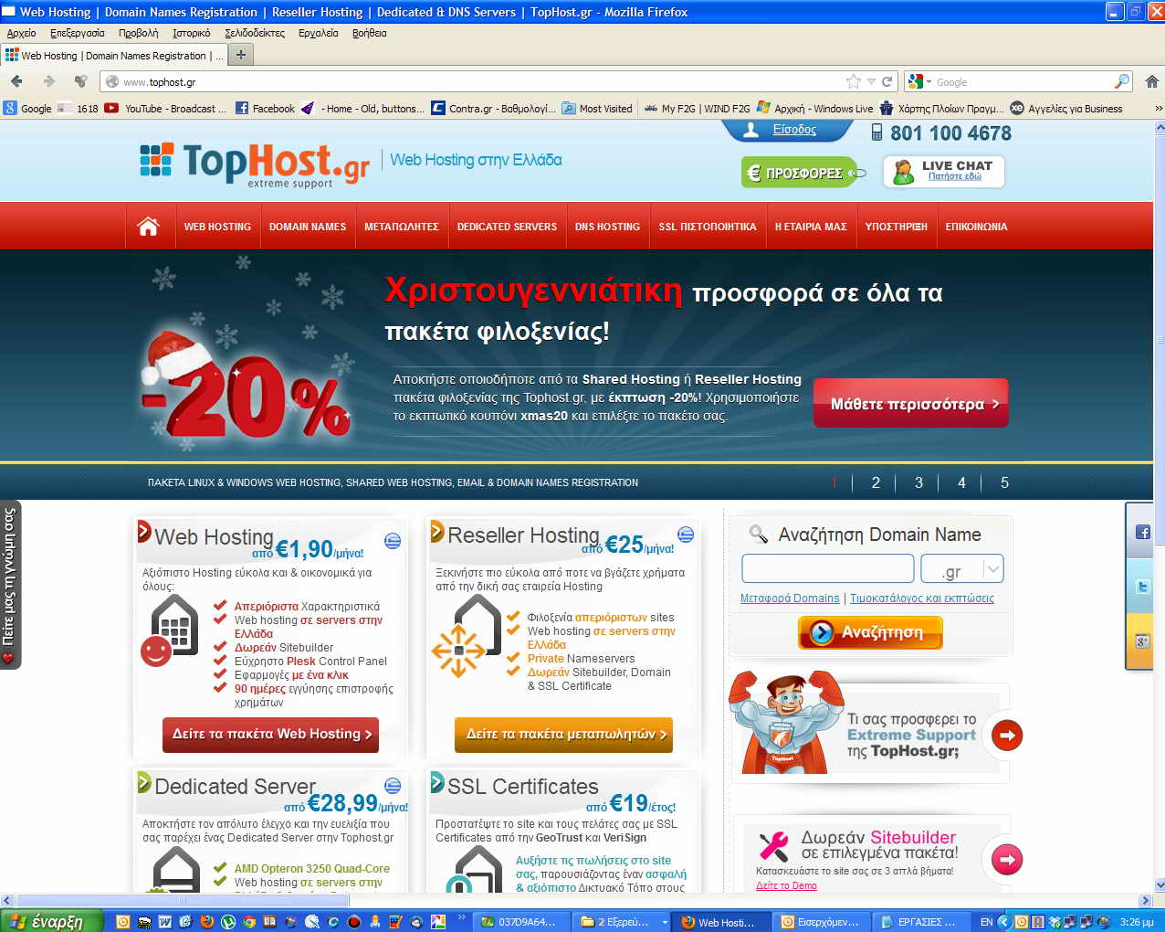 offers shared hosting siteground January