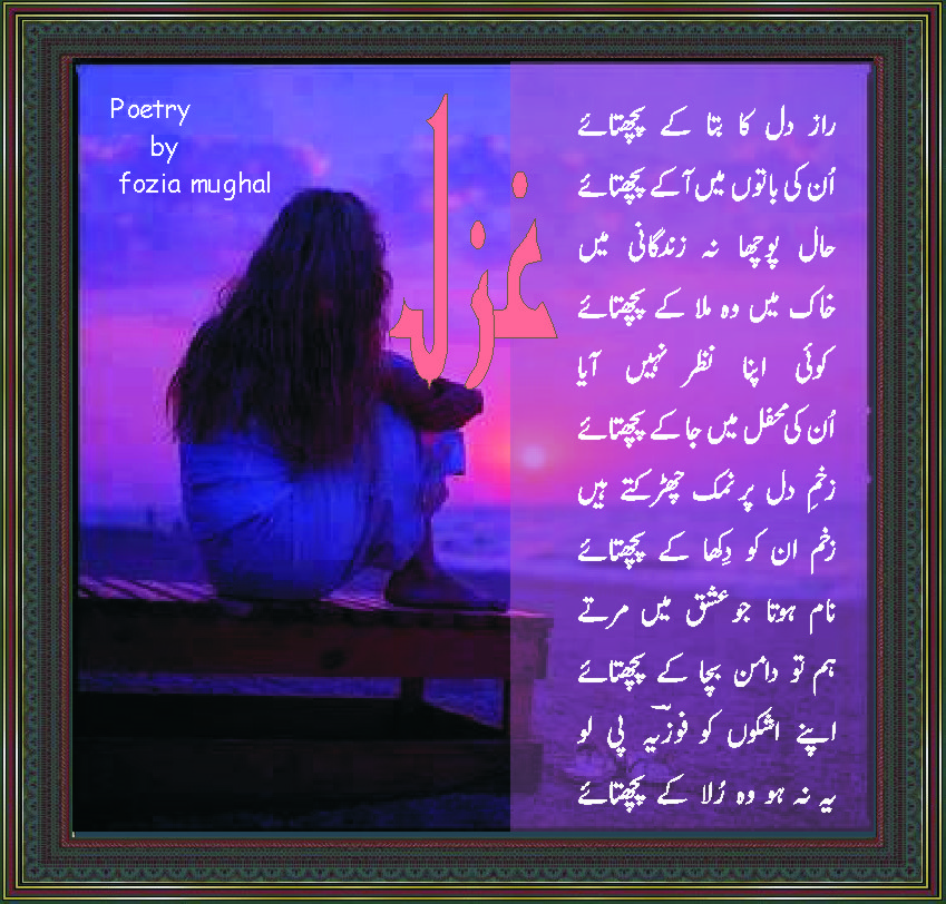 Posted by bharam urdu poetry at 23:37