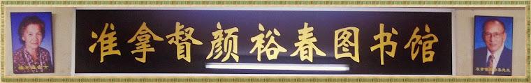 准拿督颜裕春图书馆