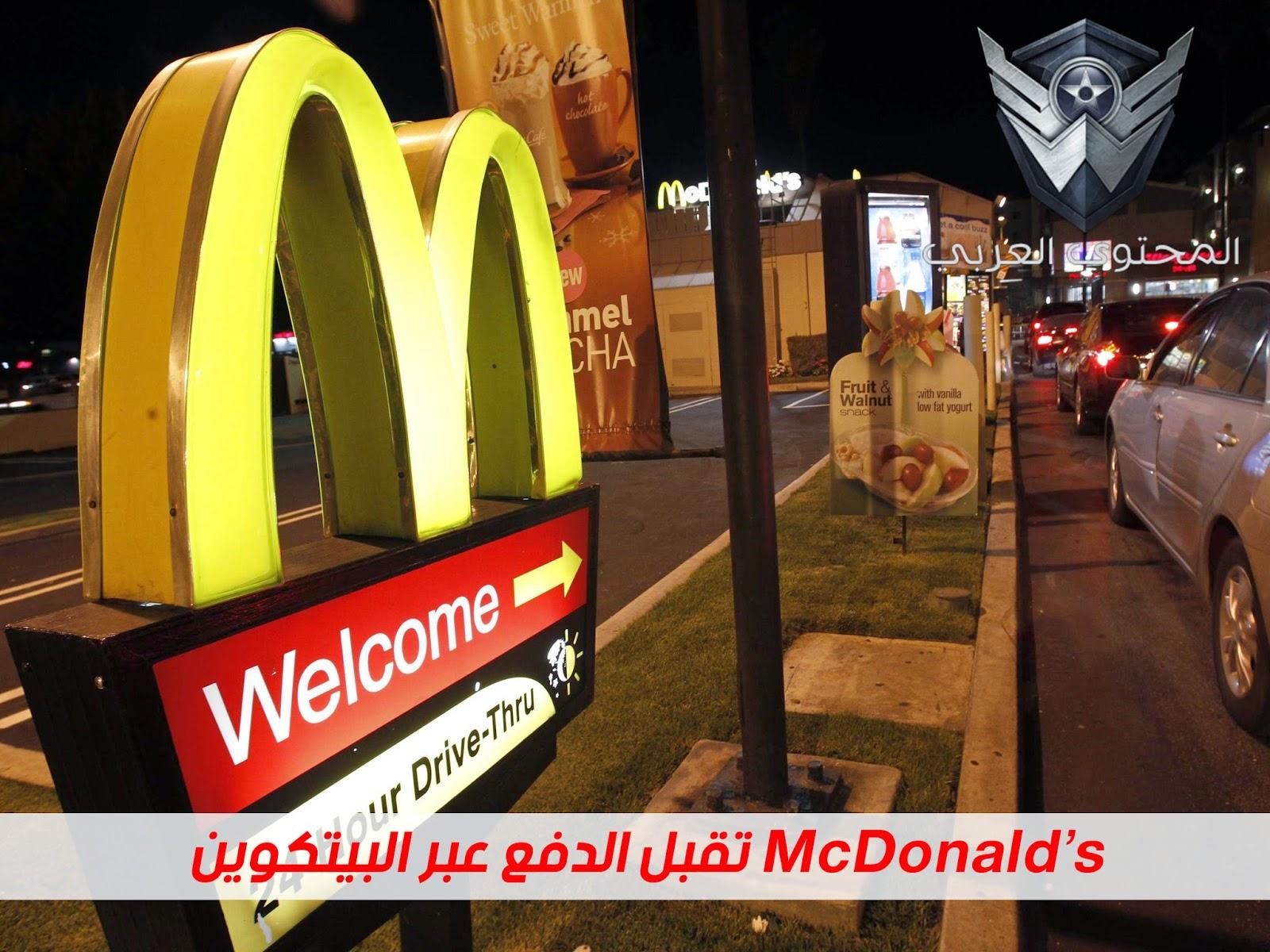 McDonald's تقبل الدفع عن طريق Bitcoins
