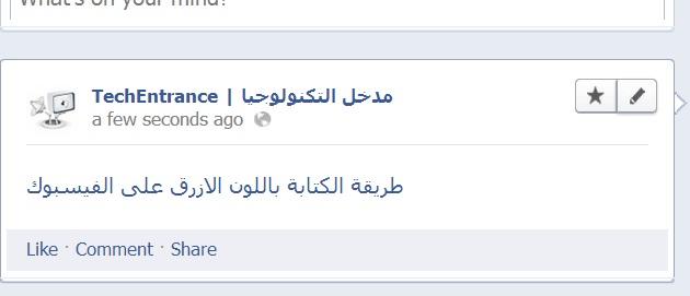 طريقة الكتابة باللون الأزرق على الفيس بوك