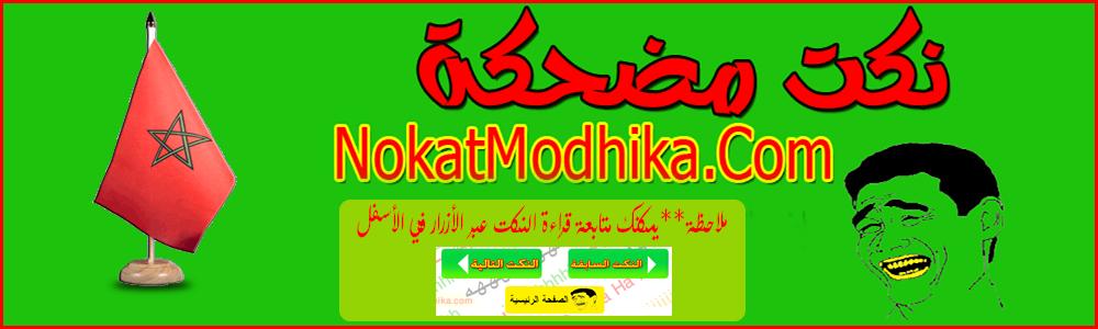 أجمل النكت المضحكة | NokatModhika.Com