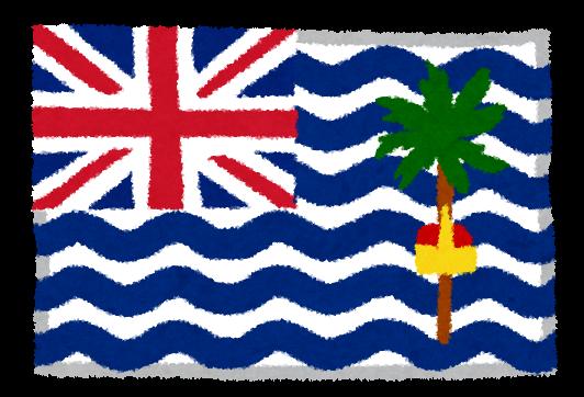イギリス領インド洋地域の国旗 イギリス領インド洋地域 ブルネイ 無料イラスト かわいいフリー素材