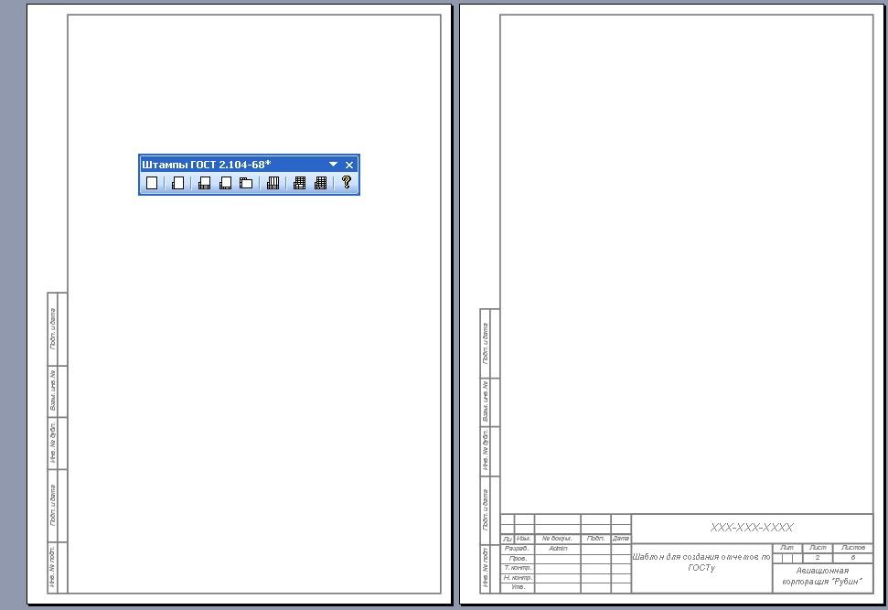 как в word нарисовать рамку и штамп а4: