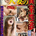 [VNDS-947] Amateur - I want Married Woman
