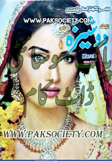 Doshiza Digest March 2015 Read Online