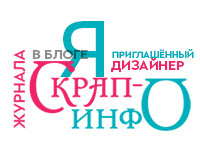Приглашенный Дизайнер =)