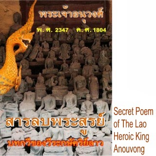 Secret Poem of Lao Heroic King