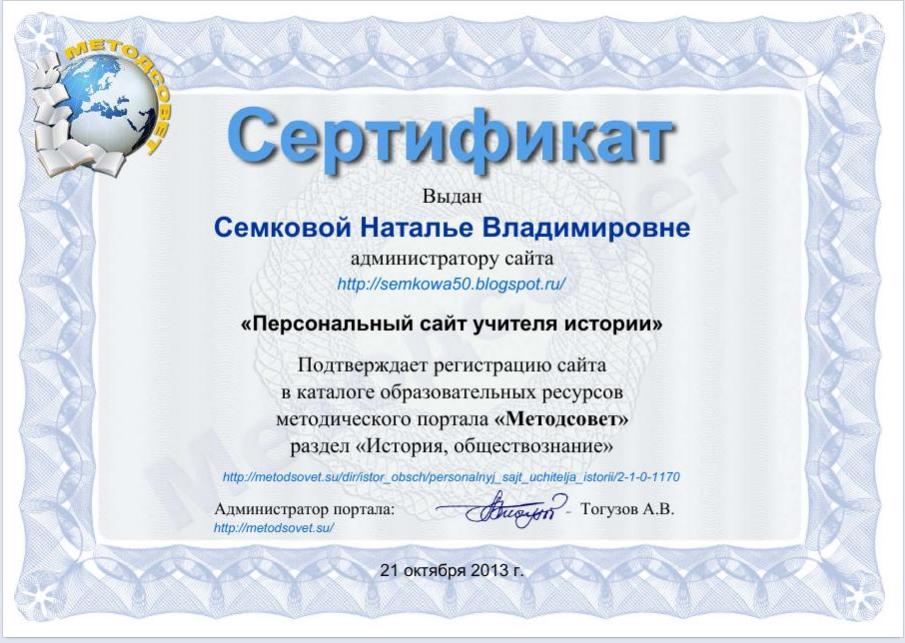Сертификация сайта