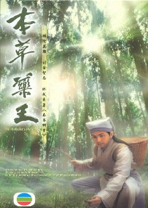 Vua Thảo Dược - The Herbalists Manual (2005) - FFVN - (25/25)