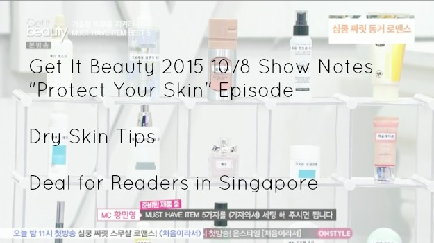GET IT BEAUTY 2015 10/7/2015 Protect Your Skin Show Notes (Fall & Dry Skincare Tips) + Deal for Readers in Singapore Dr. Tan and Partners discount Skin Aesthetics Singapore discount