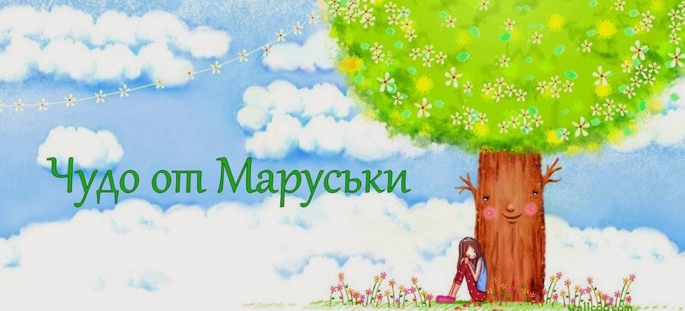 Чудо от Маруськи