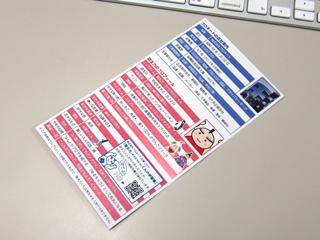 「三つ折り圧着名刺」の個人プロフィールが記載された面の写真