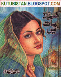 Ghar Jala Barsat Mein by Naaz Kafeel