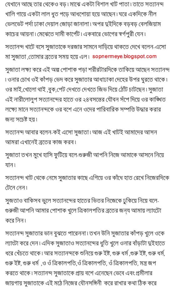 Bengali porn picture story pics 268
