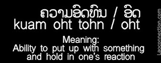 Lao word of the day - the Lao word for one's ability to put with something and not react or hold in one's reaction - written in Lao and English