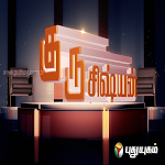 Guru Sisyan – 17-11-2013 – Episode 03 – Puthuyugam Tv Program
