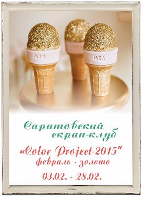 """Сolor Project-2015"" - февраль."