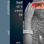 मेरी चौथी किताब (राजकमल, 2012)