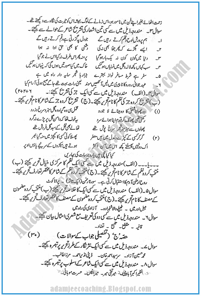 Urdu-2013-past-year-paper-class-XI