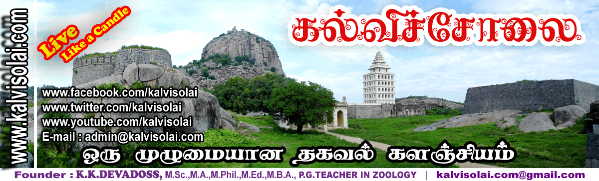 கல்விச்சோலை | Kalvisolai - No 1 Educational Website in Tamil Nadu