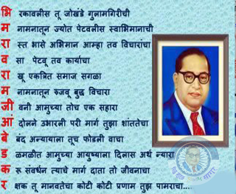 dr bhimrao ramji ambedkar The institute is an integral part of dr b r ambedkar university (formerly agra university, estd 1927), which has the distinction of being one of the oldest universities of india it is named after indian political leader dr bhimrao ramji ambedkar.