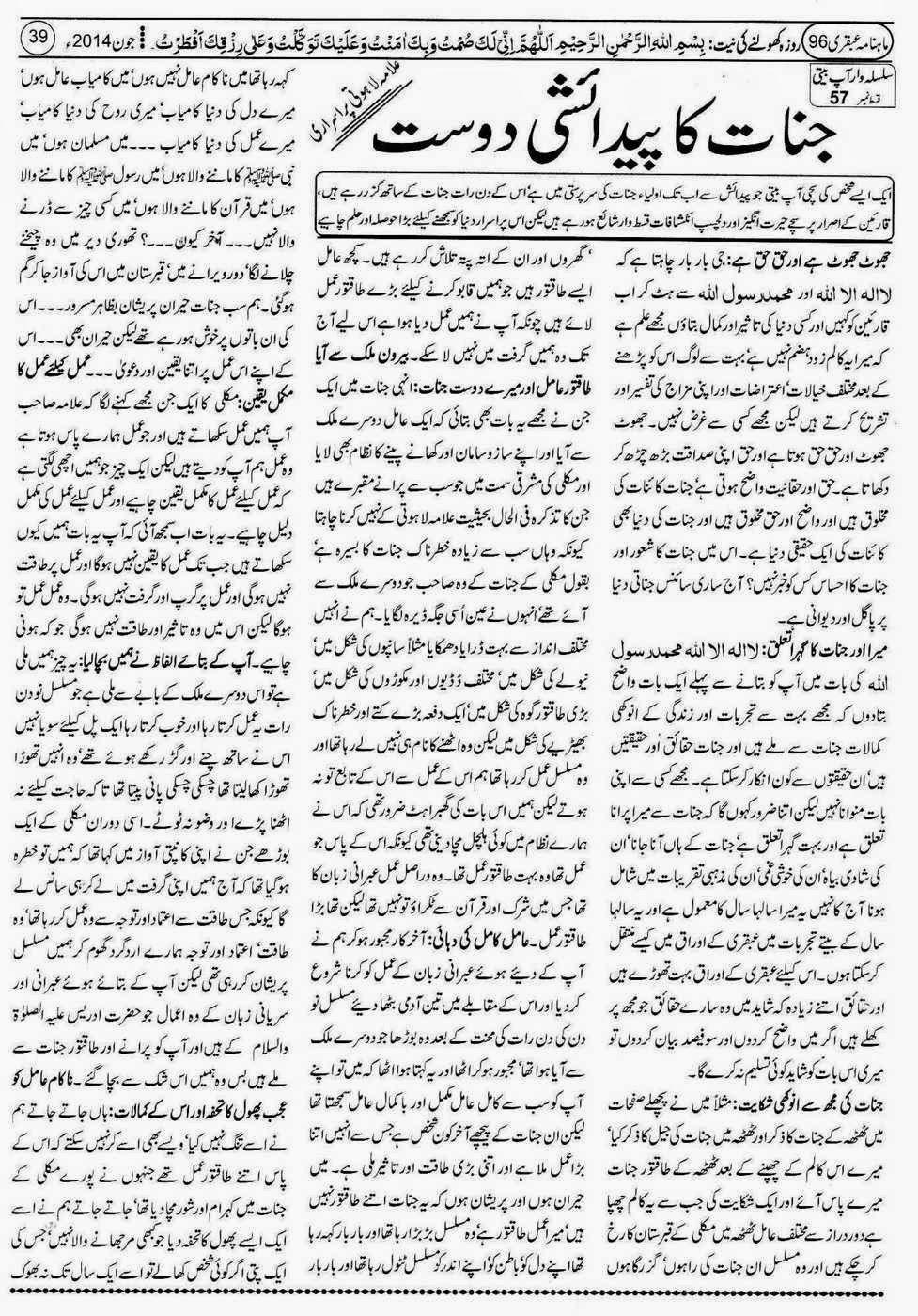ubqari june 2014 page 39