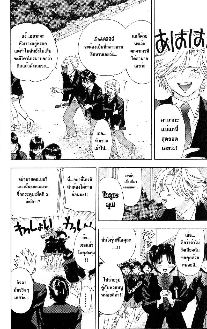 อ่านการ์ตูน Ichigo100 18 ภาพที่ 8