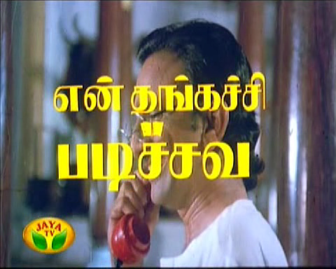 Watch En thangachi Padichchava (1988) Tamil Movie Online