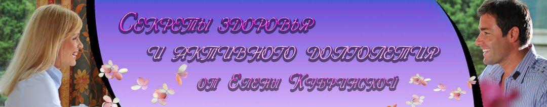 Секреты здоровья и активного долголетия от Елены Кубринской